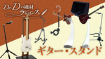 ギター・スタンド〜柱梁のテクニシャン ギター・スタンド