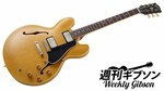 Gibson Memphis / 1959 ES-335TDN