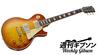 松本孝弘(B'z)の1959年製レス・ポールを再現! Tak Matsumoto 1959 Les Paul Gibson Custom Shop / Tak Matsumoto 1959 Les Paul Aged/Signed
