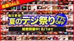 楽器・機材を買うならいまのうち! 特大SALE「夏のデジ祭り【最大77%OFF】」絶賛開催中!