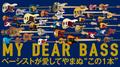 『MY DEAR BASS』に収録された珠玉のベースを嗜む