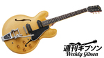 Gibson Memphis / 1961 ES-330 Figured