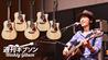 おおはた雄一がギブソン・アコースティックの新製品、ハイ・パフォーマンス・シリーズをチェック! Gibson Acoustic / High Performance