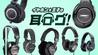 3万円以内で買えるモニターヘッドホン7機種を聴き比べ! モニターヘッドホン