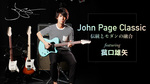John Page Classic / The Ashburn