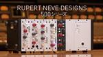 RUPERT NEVE DESIGNS / 500シリーズ