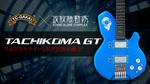 攻殻機動隊とTC楽器のコラボ・ギター「TACHIKOMA GT」の全貌に迫る! TC楽器 / TACHIKOMA GT