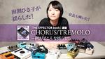 Chorus / Tremolo