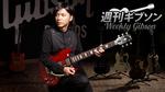 Gibson / SG