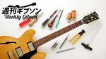 Gibson Memphis / ES-335