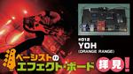 YOH(ORANGE RANGE)のエフェクト・ボード拝見!