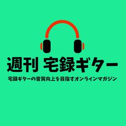 Ipadで音楽制作を楽しむ人たち ギタリスト編 連載コラム いっちーのデジタル デジマート デジマート マガジン