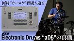 "ATV Electronic Drums ""aD5""の真価 feat. 河村""カースケ""智康 ATV"