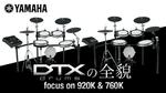 YAMAHA DTX drumsの全貌 focus on DTX920K & DTX760K YAMAHA / DTX920K