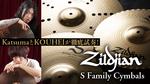Zildjian S Family Cymbals feat. Katsuma、KOUHEI 〜ジルジャンSシリーズ Zildjian/S Family Cymbals