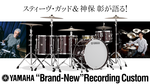 YAMAHA  / Recording Custom