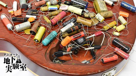 コンデンサーを交換するとギターの音はどう変わるのか?