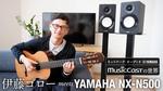 YAMAHA/NX-N500