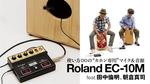 Roland EC-10M feat. 田中倫明、朝倉真司 Roland
