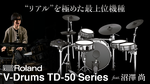 Roland / TD-50KV