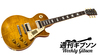 "ハードロック・メイプルを纏った特別なレス・ポール、1958 Les Paul ""Hard Rock Maple Top"" Gibson Custom Shop / True Historic 1958 Les Paul""Hard Rock Maple Top"" Golden Poppy Burst Murphy Aged"