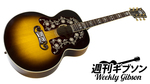 Gibson Acoustic / Bob Dylan SJ-200 Player's Edition