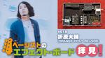 折原大輔(ORANGE POST REASON)のエフェクト・ボード拝見!