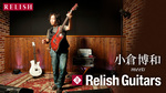 Relish Guitars / BORDEAUX JANE & SNOW W MARY