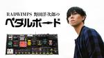 RADWIMPS 野田洋次郎のペダルボード
