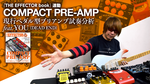 現行ペダル型プリアンプ試奏分析 feat. YOU(DEAD END) 〜ペダルボードにアンプを設置する ギター用ペダル型プリアンプ