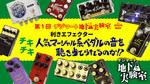 〜利きエフェクター実験〜