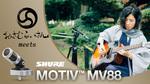 Shure / MOTIV™ MV88