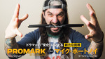 PROMARK New Signature feat.マイク・ポートノイ(The Winery Dogs) PROMARK/TXMP420X-AG