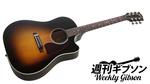 人気定番J-45史上初のカッタウェイ・モデル、J-45 Cutaway Gibson Acoustic / J-45 Cutaway