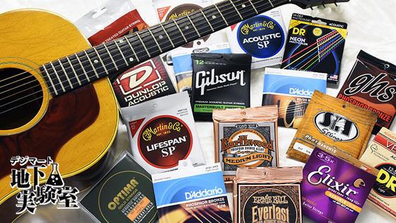 アコギ弦の種類によって音と演奏性はどう変わるのか?