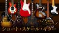 ショート・スケール・ギター〜尺と調音