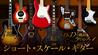 ショート・スケール・ギター〜尺と調音 ショート・スケール・ギター