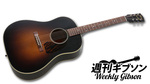 Gibson Acoustic / 1942 J-45 Legend