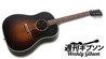 伝説のサウンドに迫る! 75年前の仕様を完全再現した1942 J-45 Legend Gibson Acoustic / 1942 J-45 Legend