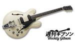 奥田民生のこだわりが光る激鳴りのシグネチャー1959 ES-330 Gibson Memphis / Limited Run Tamio Okuda 1959 ES-330