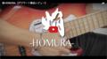 KUROSAWA SOUND TOKYO / 焔-HOMURA-