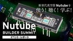 KORG / Nutube BUILDER SUMMITイベント・レポート KORG / Nutube 6P1