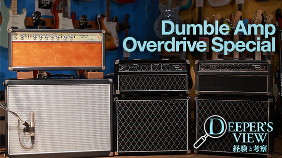 Dumble Amp Overdrive Special〜年代別3台を弾き比べる