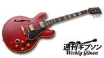 重鎮ブルースマン、フレディ・キングが愛した345、Freddie King 1960 ES-345! Gibson Memphis / Freddie King 1960 ES-345