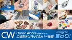 Canal Works / カスタムIEM