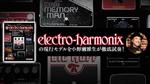 魅惑のエフェクター・ブランド エレクトロ・ハーモニックス  / 現行主力50モデルのサウンドを収録!