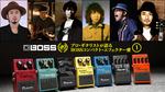 プロ・ギタリストが語るBOSSコンパクト・エフェクター愛<アンケート編1> BOSS / コンパクト・エフェクター
