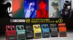 プロ・ギタリストが語るBOSSコンパクト・エフェクター愛<アンケート編2> BOSS / コンパクト・エフェクター
