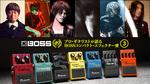 プロ・ギタリストが語るBOSSコンパクト・エフェクター愛<アンケート編3> BOSS / コンパクト・エフェクター