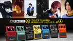 プロ・ギタリストが語るBOSSコンパクト・エフェクター愛<アンケート編4> BOSS / コンパクト・エフェクター